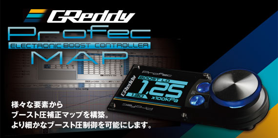 GReddy Profec MAP Boost Controller Expansion Module